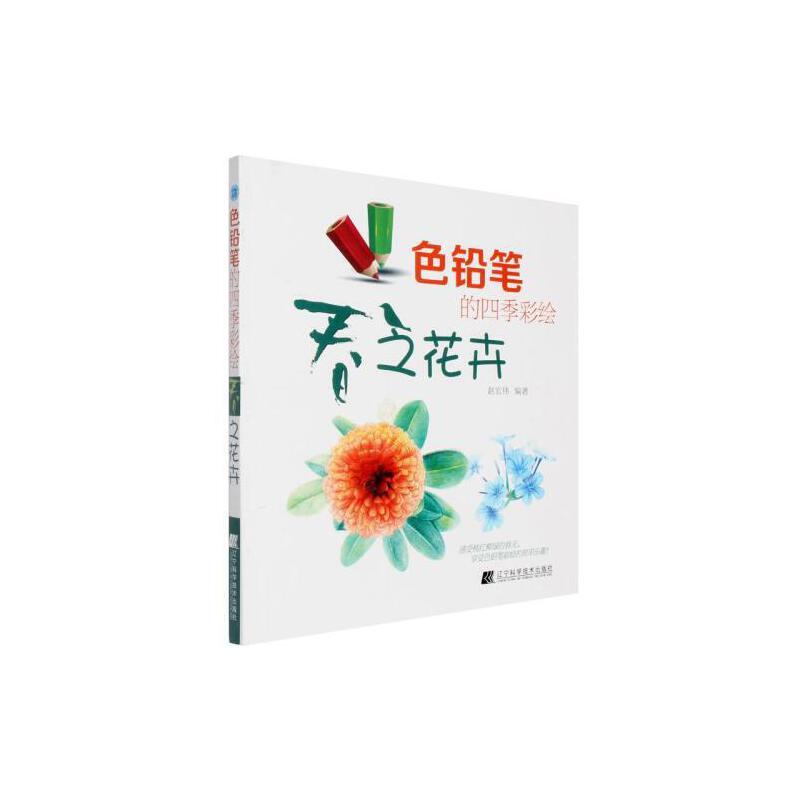 色铅笔的四季彩绘春之花卉色铅笔绘画书教程铅笔彩铅画教程手绘书基础