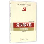 党支部工作实用图解(2017新版)―全国基层党建权威读物