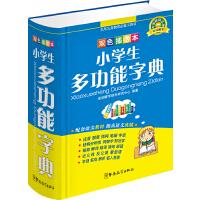 小学生多功能字典