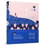 顾盼而歌(美好时光列车05)