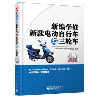 新编学修新款电动自行车与三轮车(含VCD光盘1张)