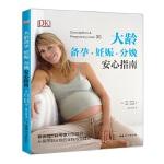 大龄备孕?妊娠?分娩安心指南