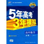 高中数学 必修4 RJ-A(人教A版)高中同步新课标 5年高考3年模拟(2017)