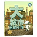 绘本花园:大城市里的小象(精)