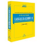 2017中华人民共和国行政诉讼法及司法解释全书(含指导案例)