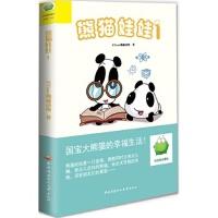 熊猫娃娃 1 XTone翔通动漫著 9787304059934