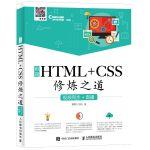 前端HTML+CSS修炼之道 视频同步+直播
