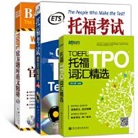 新东方・ETS托福考试备考套装(官方指南+官方题库范文精讲+TPO词汇精选)(共3本)