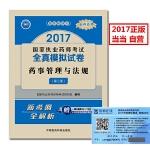 金牌药师 2017国家执业药师考试全真模拟试卷 药事管理与法规(第三版)