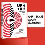 OKR工作法:谷歌、领英等公司的高绩效秘籍(团购,请致电010-57993149)