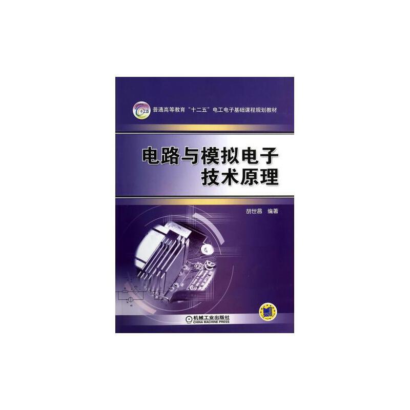 《电路与模拟电子技术原理(普通高等教育十二五电工)