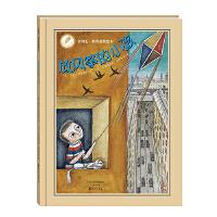 金羽毛 世界获奖绘本 放风筝的小孩