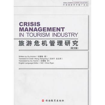 旅游危机管理研究(英文版)
