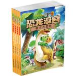 植物大战僵尸2・恐龙漫画(第一辑)