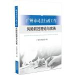 广州市司法行政工作风险防控理论与实务