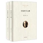中国哲学大纲(全2册)(张岱年全集・增订版)