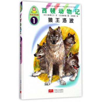 狼王洛波-西顿动物记-1-名家名绘版