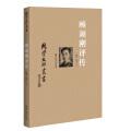 国学大师丛书:顾颉刚评传