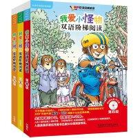 丽声双语经典阅读:我爱小怪物双语阶梯阅读 第四级至第六级(点读版)(套装共3册)()
