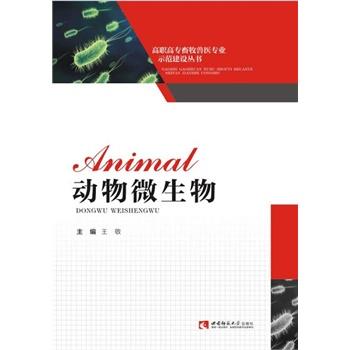 《动物微生物 王敬 9787562170518》王敬