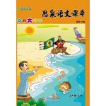 思泉语文课本――点亮大语文  五年级上册