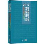 中国跨境电商发展年鉴(2017)