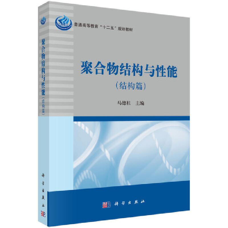 《聚合物结构与性能(结构篇)》(马德柱.)【简介