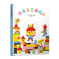 儿童游戏益智书:玩具国王迷路啦