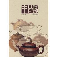中国紫砂(精)