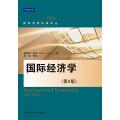 国际经济学(第6版)
