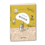 漫画丝绸之路:画说敦煌(中文版)