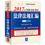 司法考试2017 2017年国家司法考试法律法规汇编(应试版)