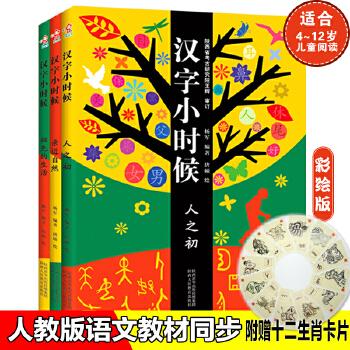 汉字小时候(亲近自然  人之初  祖先的生活)套装共三册