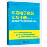 印刷电子商务实战手册(第二版)
