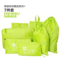 韩版旅行衣物收纳袋7件套装化妆洗漱包整理包分装鞋袜数码收纳包