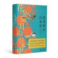 花鳥風月日本史:四季風物中的日式美學