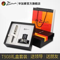 毕加索(pimio)钢笔 T908铱金笔笔墨礼盒装 男女商务办公学生练字 礼品笔免费刻字