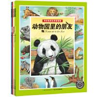 和动物朋友亲密接触(全7册)