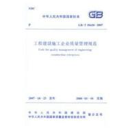 GB/T50430-2007 工程建设施工企业质量管理规范