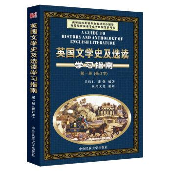 英国文学史及选读学习指南(第1册 修订本)