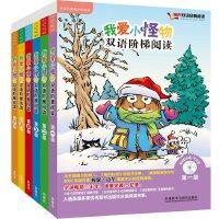 丽声双语经典阅读:我爱小怪物双语阶梯阅读 级至第六级(点读版)(套装共6册)()
