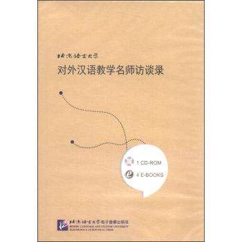 北京语言大学对外汉语教学名师访谈录 光盘