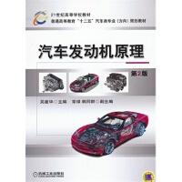 汽车发动机原理 吴建华,常绿 9787111407331
