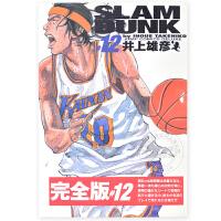 [现货]日文原版 漫画 灌篮高手 SLAM DUNK 完全版  12