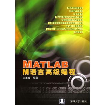 《MATLAB M语言高级编程》(陈永春.)【简介_