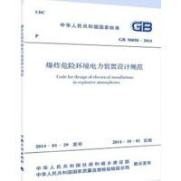 GB50058-2014 爆炸危险环境电力装置设计规范