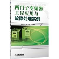 西门子变频器工程应用与故障处理实例 周志敏,纪爱华 9787111422822
