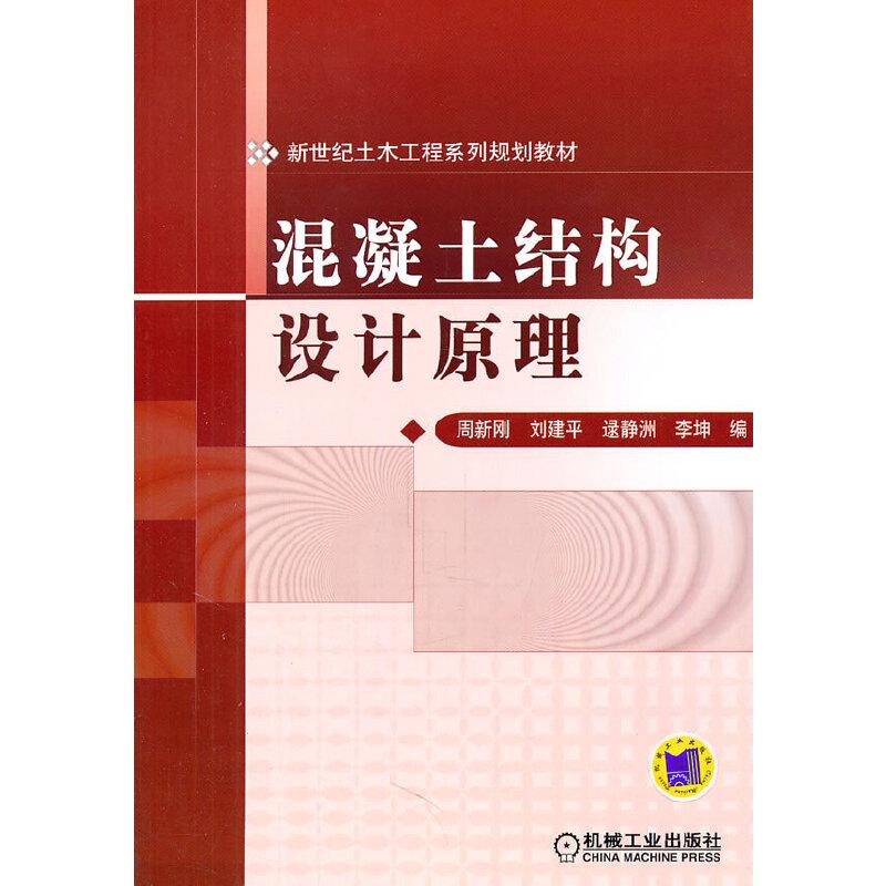 《混凝土结构设计原理》(周新刚.)【简介
