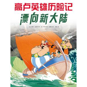 高卢英雄历险记:漂向新大陆