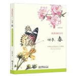 浪漫彩铅系列 四季春